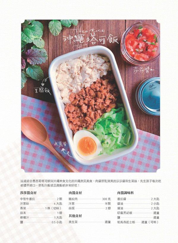 沖繩塔可飯的材料表。 圖/布克文化提供