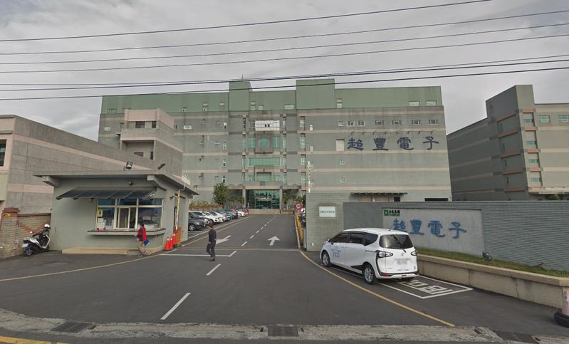 同樣位於竹南的另一間電子廠超豐電子也爆發9人染疫。圖/取自Google map