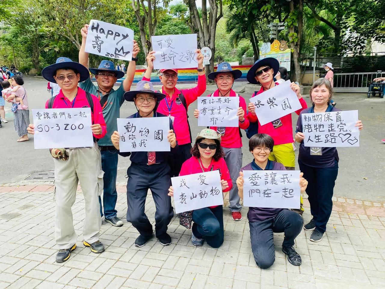 高雄壽山動物園即將動工改造,志工群獻上祝福與期待。 圖/取自壽山動物園 臉書