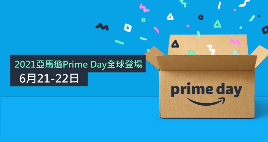 2021亞馬遜Prime Day將於6月21-22日全球登場! 亞馬遜/提供