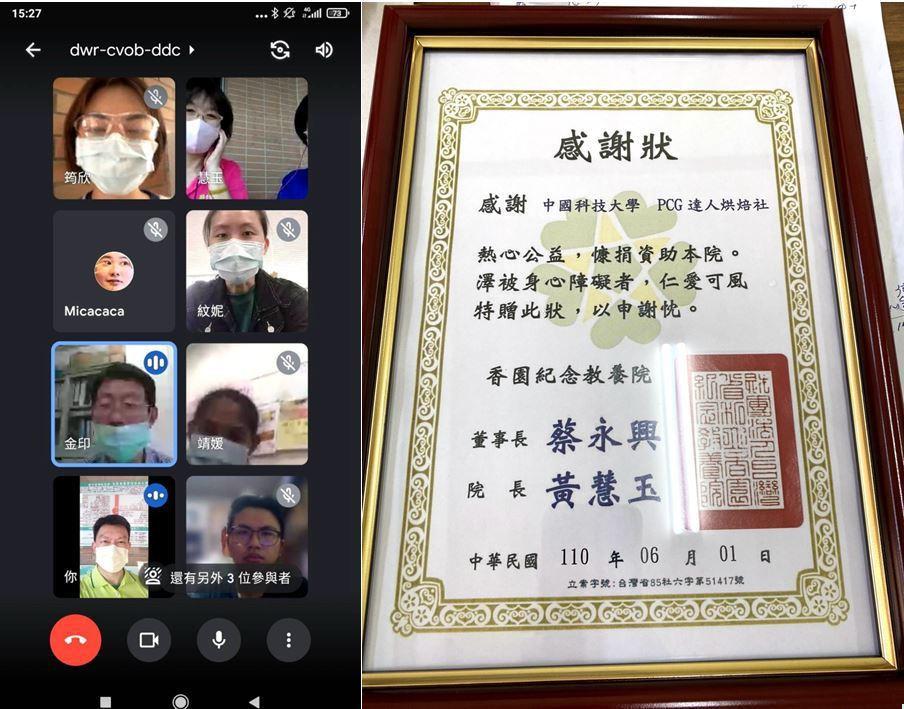 中國科大觀光與休閒事業管理系以線上視訊會議舉辦「傳遞幸福愛心義賣」致贈捐款儀式。...
