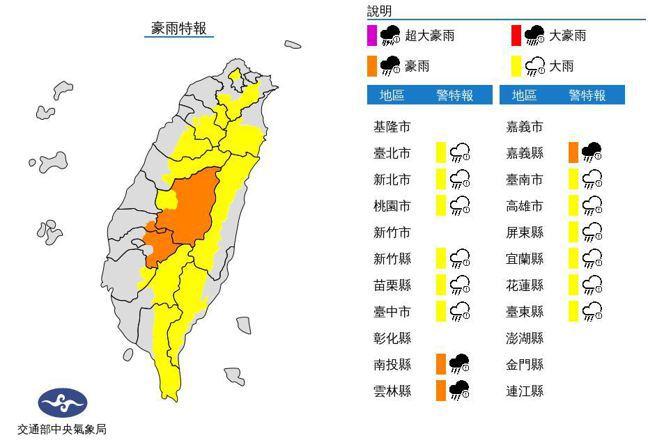 中央氣象局上午7時45分發布豪雨特報。圖/取自氣象局網站