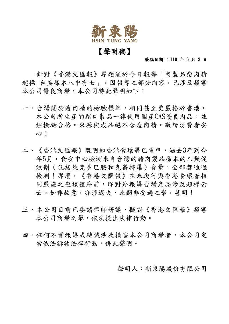 新東陽昨晚在官網發布聲明,指出香港文匯報報導不實,將依法提出法律行動。圖/新東陽...