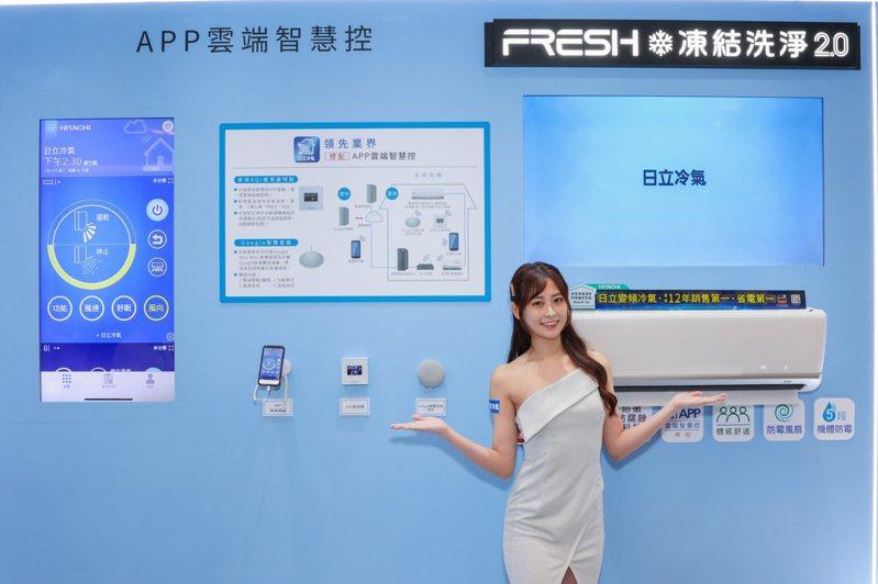 「雲端智慧控」App可串連多款日立空調產品建構日立空氣淨化網,享受智慧淨化生活。記者沈昱嘉/攝影