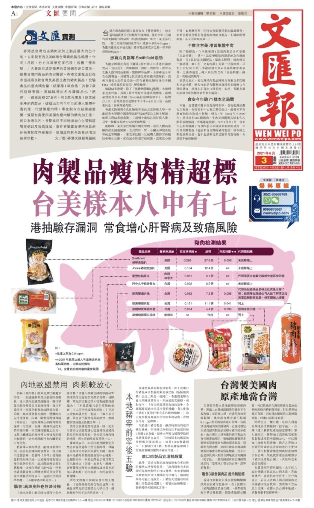 香港文匯報指出,台灣廠商可能將美國萊豬加工後再出口到香港,抑或透過走私銷往香港。...