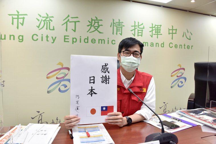 高雄市長陳其邁在今天記者會感謝日本贈送台灣疫苗。圖/高市府提供