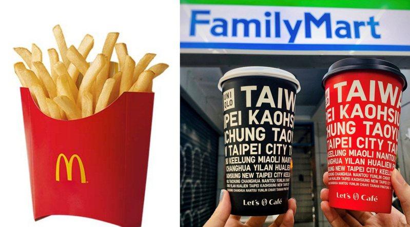 圖/麥當勞官網、全家便利商店提供