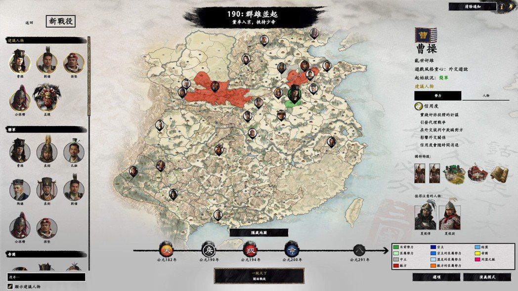 最終版本中 190 年劇本的戰略起始地圖。《全軍破敵:三國》不斷在南方加入新陣營...