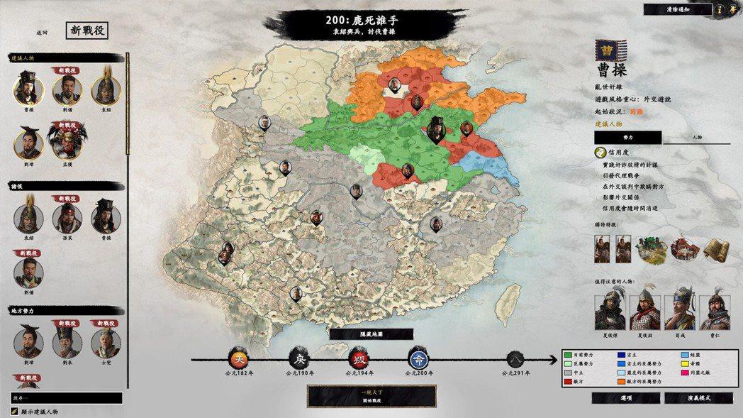 官渡之戰時期幾乎是三國時代最後一個能夠同時滿足《全軍破敵:三國》遊戲架構所需條件...