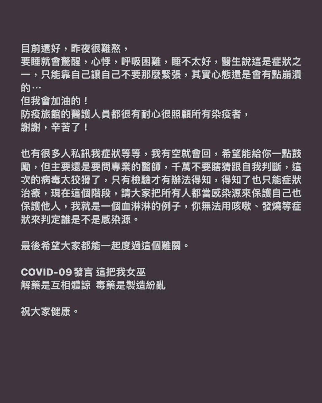 陳零九報告近況。 圖/擷自陳零九臉書