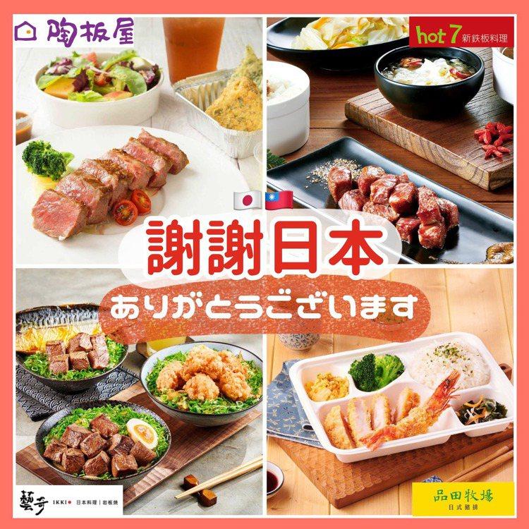 王品率先感謝日本祭優惠,旗下4日料品牌「外送滿499折50」。圖/王品集團提供