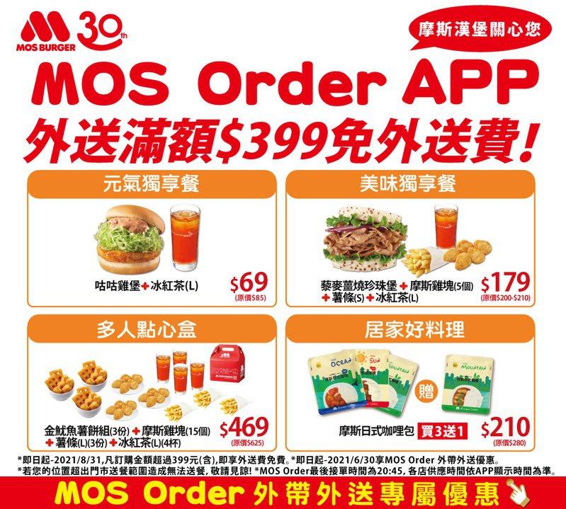 MOS Order APP外帶外送專屬優惠。圖/摩斯提供