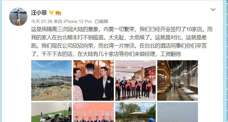 引爆大S和汪小菲大吵一架的發文。圖/摘自微博