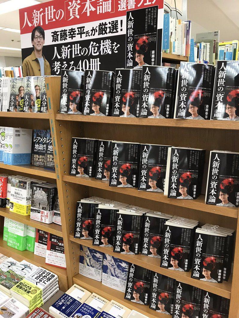 日本大阪市立大學副教授齋藤幸平的「人新世的『資本論』」,在日本已經賣破30萬本,許多書店都設置專區介紹。圖/取自Twitter@koheisaito0131
