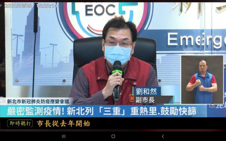 新北副市長劉和然。圖/取自侯友宜臉書