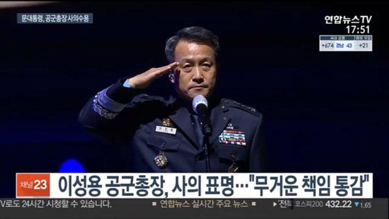 空軍參謀總長李成龍(圖)4日引咎下台,文在寅總統即刻批准。圖/YouTube/연합뉴스TV