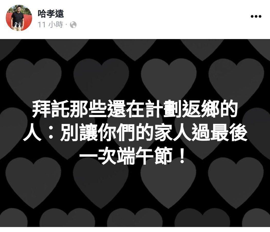 哈孝遠呼籲大家端午節別返鄉。 圖/擷自哈孝遠臉書