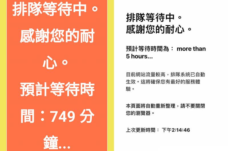 有許多網友搶在6日網間登錄勞保局網站,結果都被堵在門口進不去。圖翻攝自爆料公社