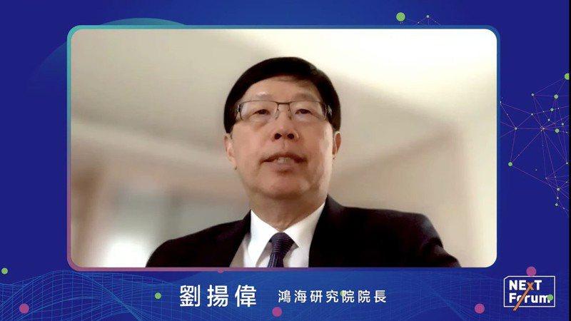 鴻海董事長暨鴻海研究院院長劉揚偉。鴻海/提供