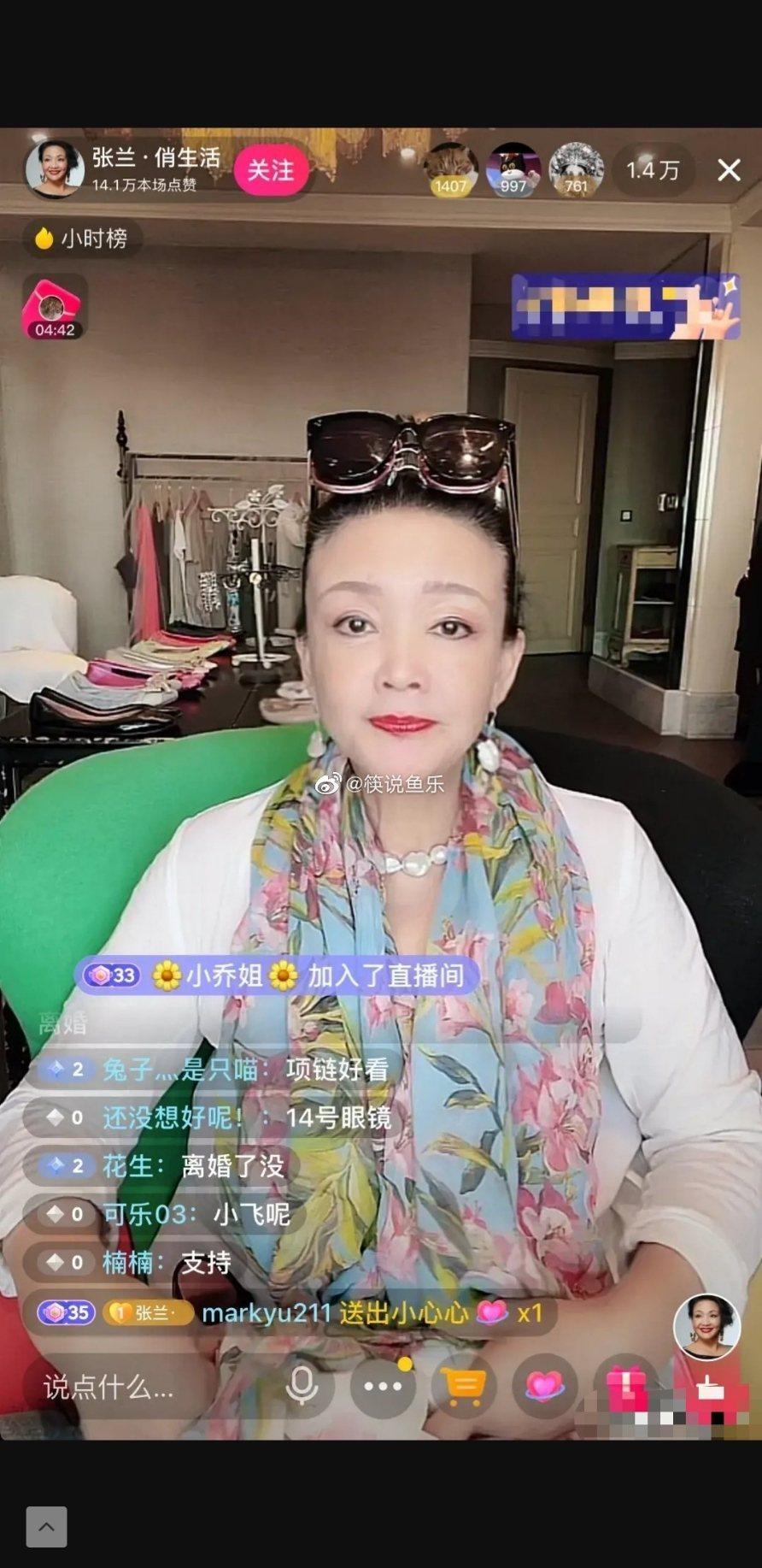 張蘭昨晚直播帶貨,並回應網友提問。圖/摘自微博