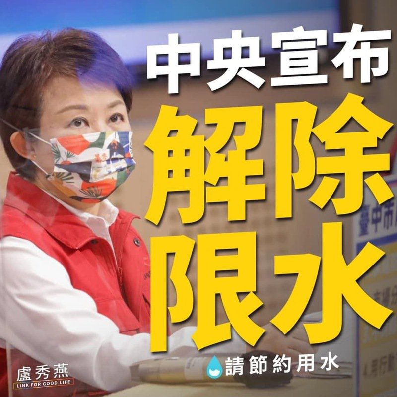台中市長盧秀燕表示,老天終於聽到中部人的心聲,下大雨解除限水。圖/取自盧秀燕臉書