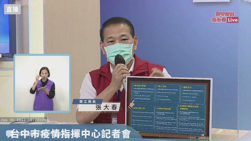 台中市工局長張大春表示,6月起加強稽查移工人數多的宿舍。圖/取自臉書直播