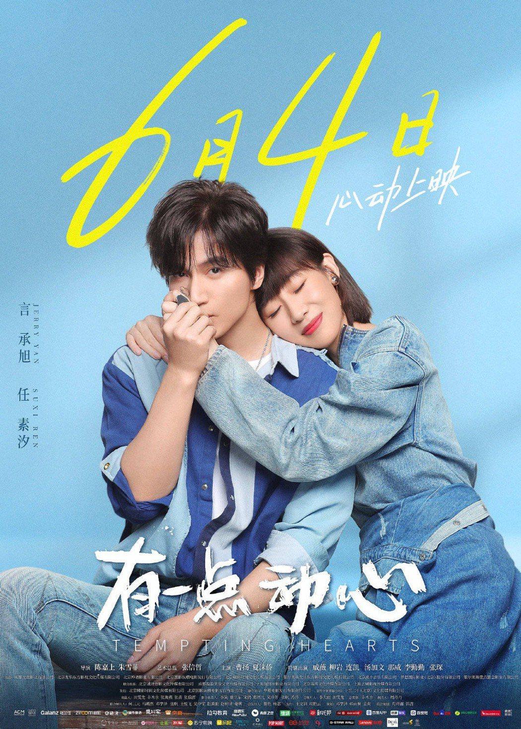 言承旭(左)主演電影「有一點動心」上映2天票房不佳。圖/摘自微博