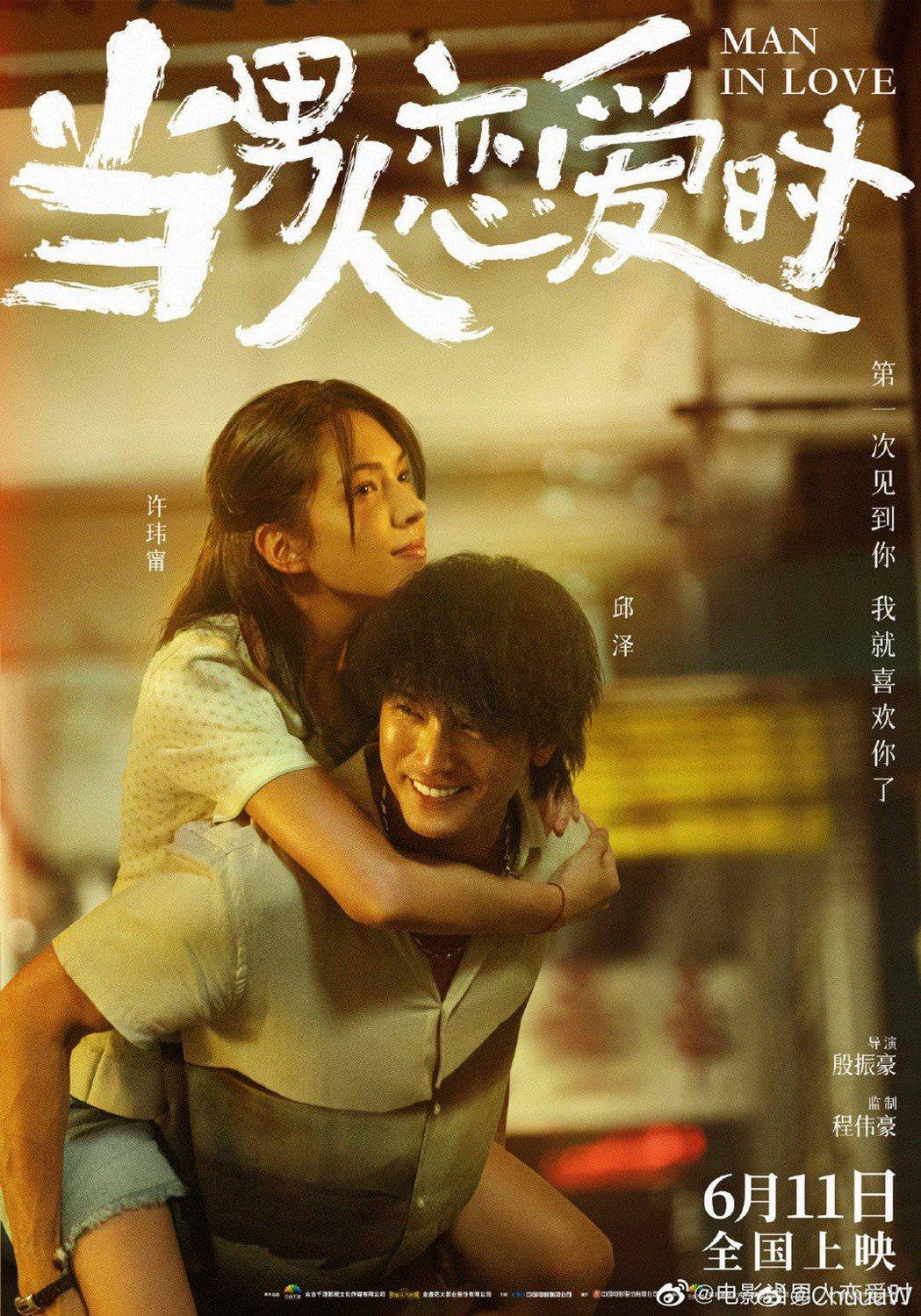 邱澤(右)、許瑋甯主演電影「當男人戀愛時」在台灣創4億票房,電影將在11日大陸上...
