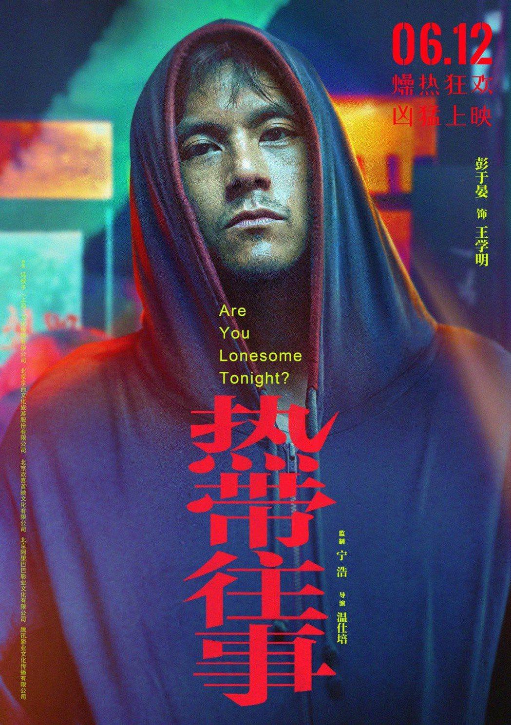 彭于晏主演電影「熱帶往事」12日在大陸上映。圖/摘自微博