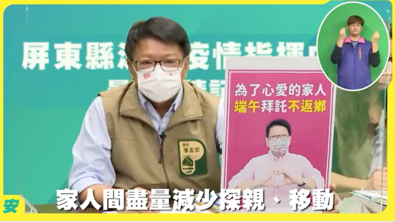 屏東縣長潘孟安在近期的直播記者會時,提醒民眾端午節拜託不返鄉,減少移動。圖/取自潘孟安臉書
