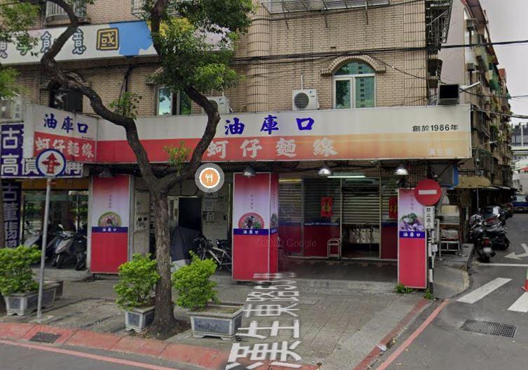 油庫口漢生店因疫情結束營業。圖/擷取自google map