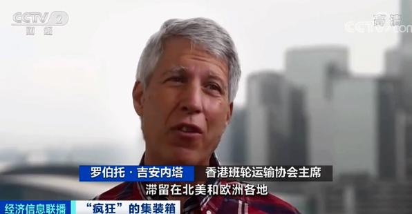 香港班輪運輸協會主席羅伯托·吉安內塔說,現在有空貨櫃滯留在北美和歐洲各地,此外澳洲以及更多地方的空貨櫃也在等待被運回。央視網
