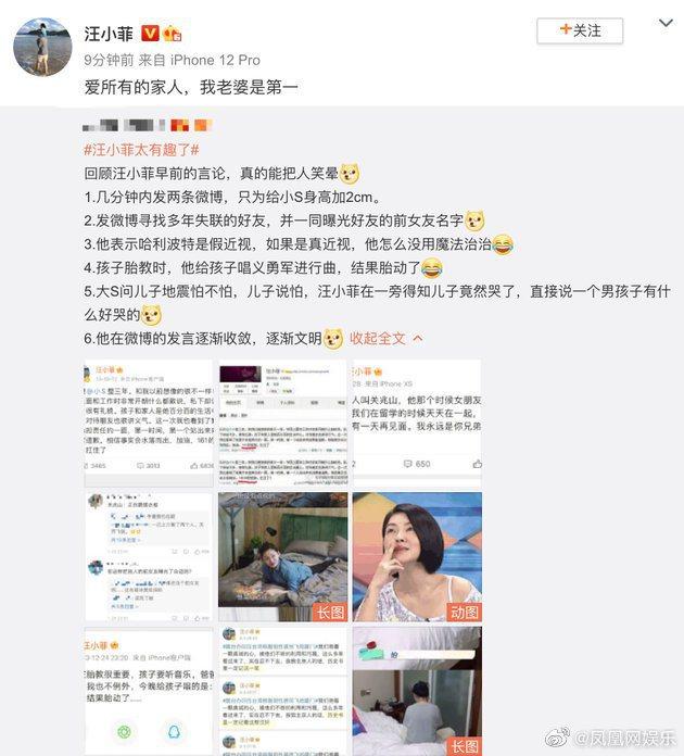 汪小菲轉發網友貼文,並大讚大S。 圖/擷自鳳凰娛樂微博
