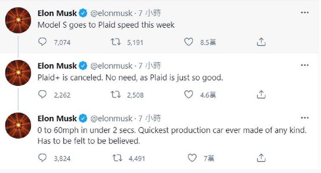 Elon Musk推文表示不生產Model S Plaid+。 摘自Twitte...