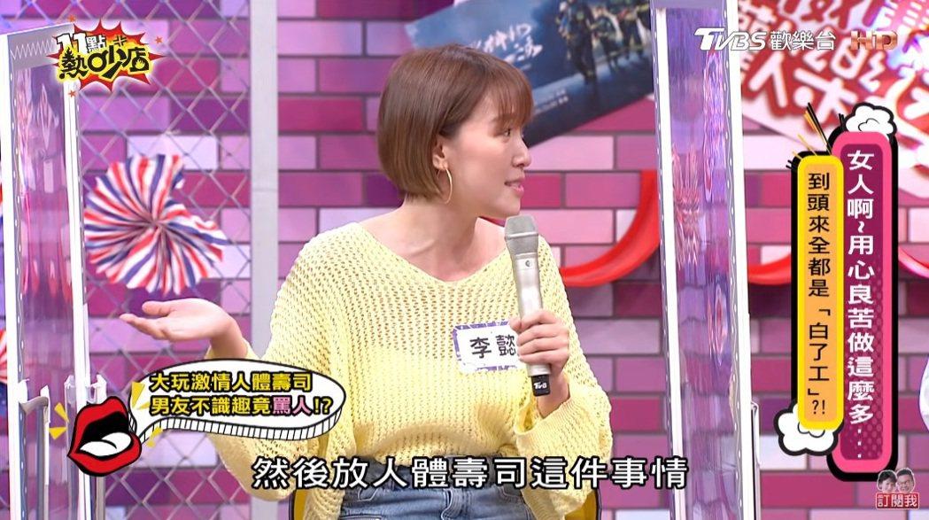 李懿上演「人體壽司」,男友真實反應笑翻人。圖/擷自YouTube