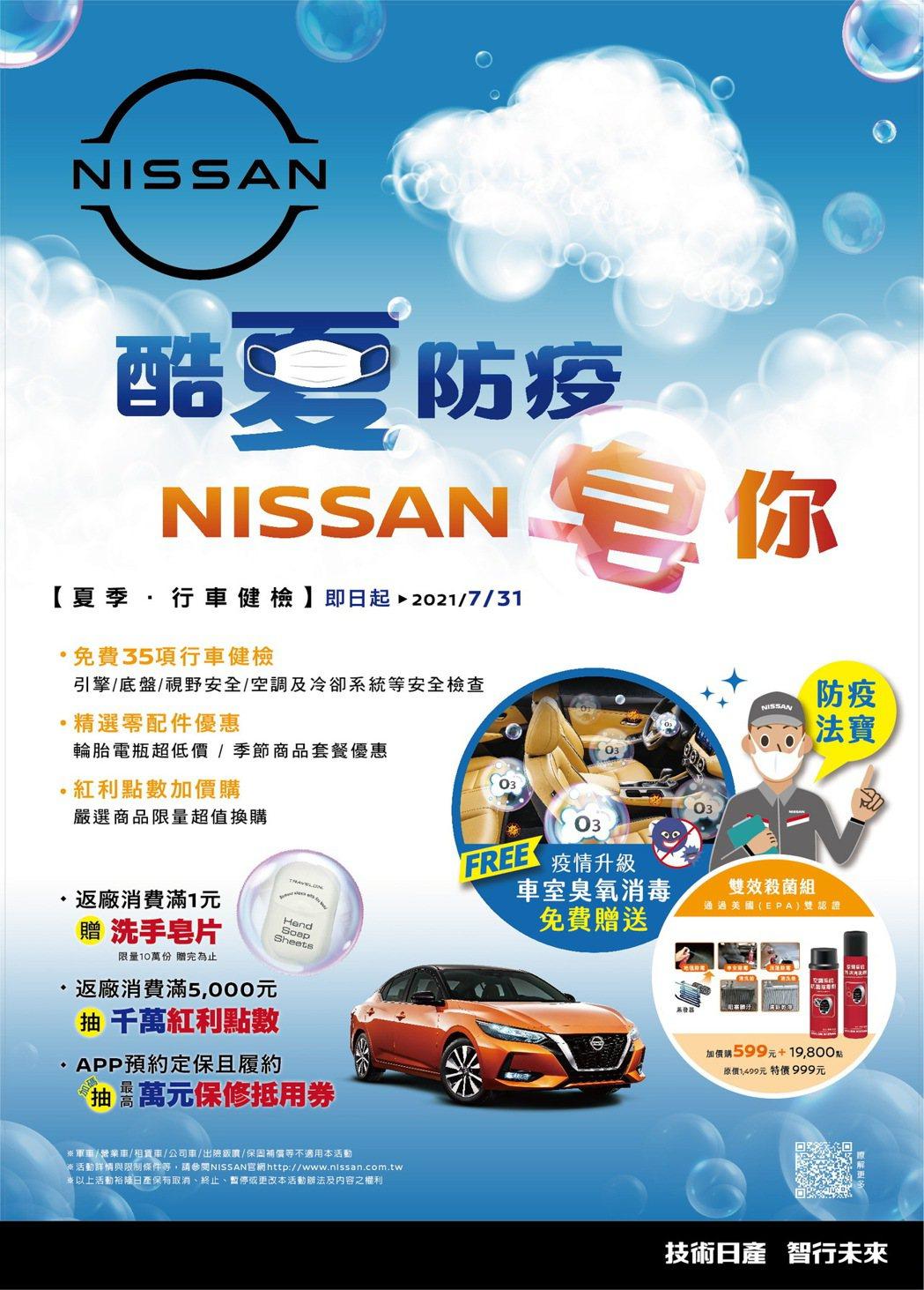 裕隆日產汽車自即日起至7月31日止,推出「酷夏防疫 NISSAN皂你」夏季行車健...