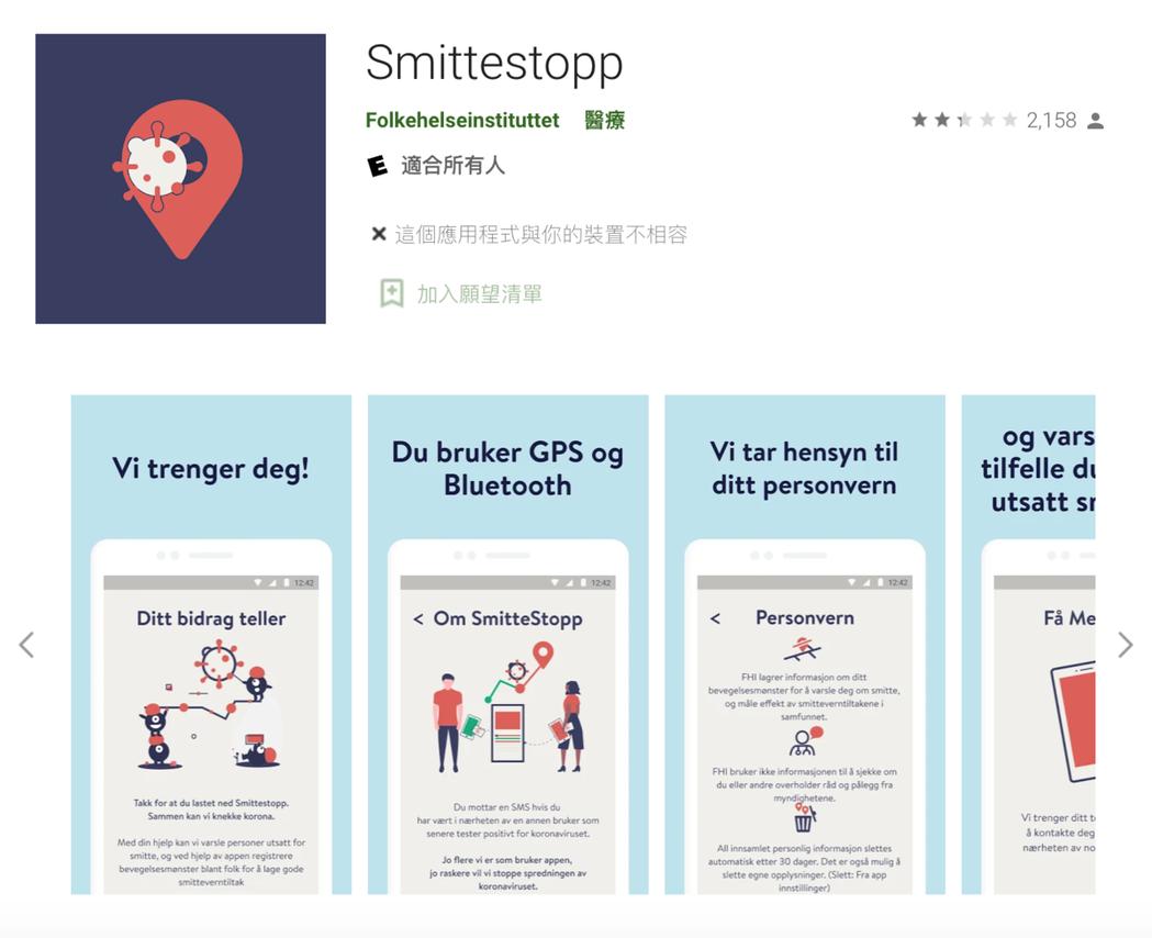 挪威開發了「Smittestopp」,可透過 GPS 與藍牙定位來追蹤用戶足跡,...