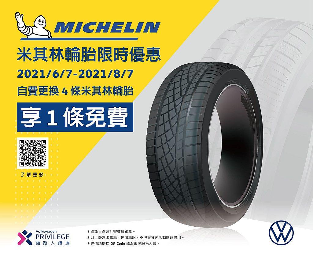 會員回廠更換米其林輪胎,除了享有購買更換4條享1條免費,並且擁有3年原廠保固。 ...