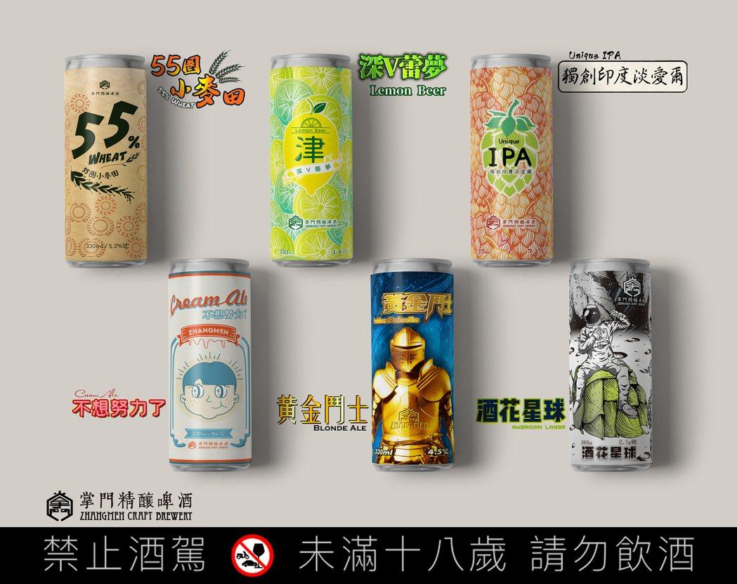 掌門精釀啤酒目擁有4+2共6款口味的鋁罐啤酒,帶動居家ZoomDrinks時尚潮...