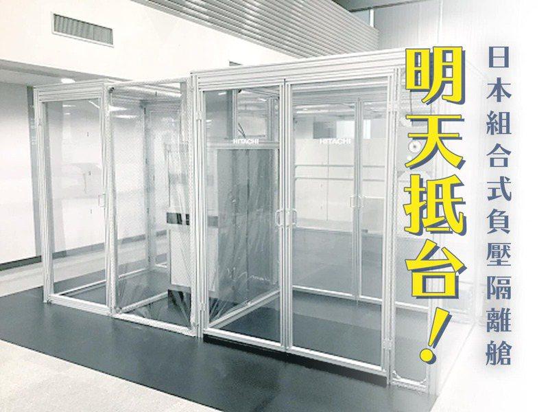 林佳龍在臉書透露第一批10座負壓隔離艙8日將抵台。 圖/林佳龍臉書