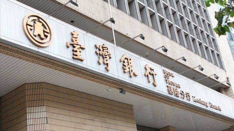 公股的台灣銀行正面臨紓困貸款的業績競賽?(網路截圖)