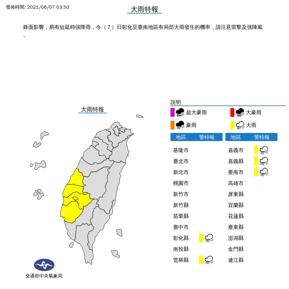 中央氣象局針對彰化、雲林、嘉義縣市、台南等五縣市發布大雨特報,受到鋒面影響,易有...