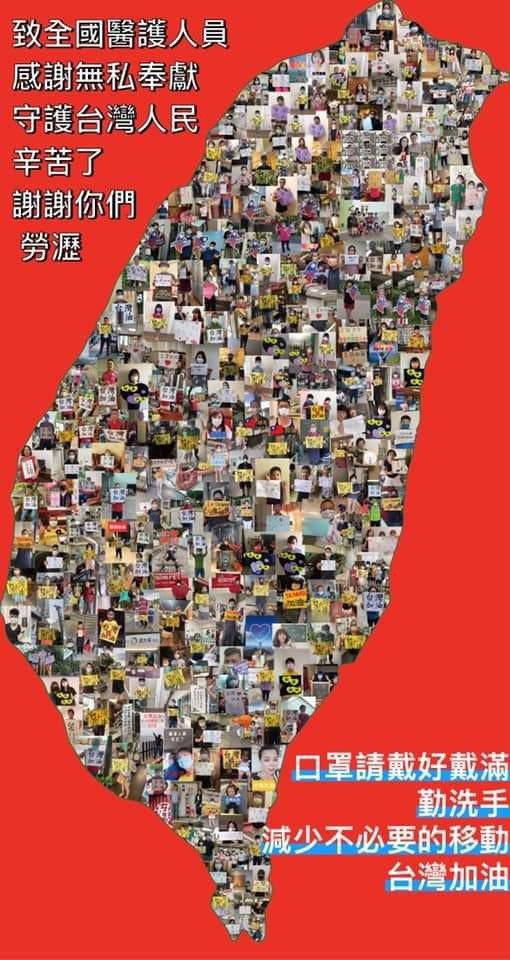 台中東勢人劉晏智和朋友發起為台灣加油行動,請大家拍照為台灣加油挺醫護,拚成台灣形狀。圖/劉晏智提供