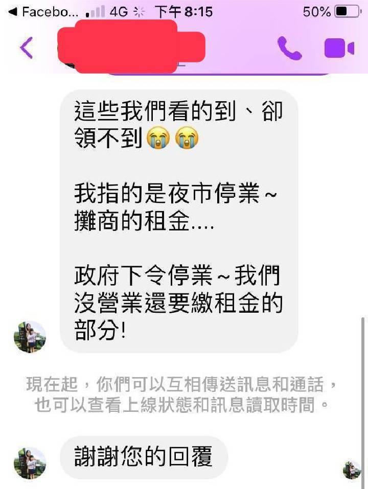 台南市夜市攤商反應補助不公。圖/議員陳怡珍提供