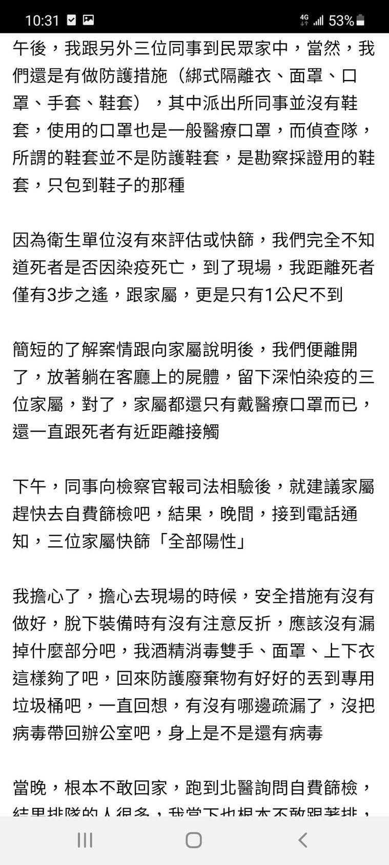 台北市一名8旬老翁在家死亡,疑有新冠肺炎症狀,衛生單位卻不到場行政相驗,處理案件...