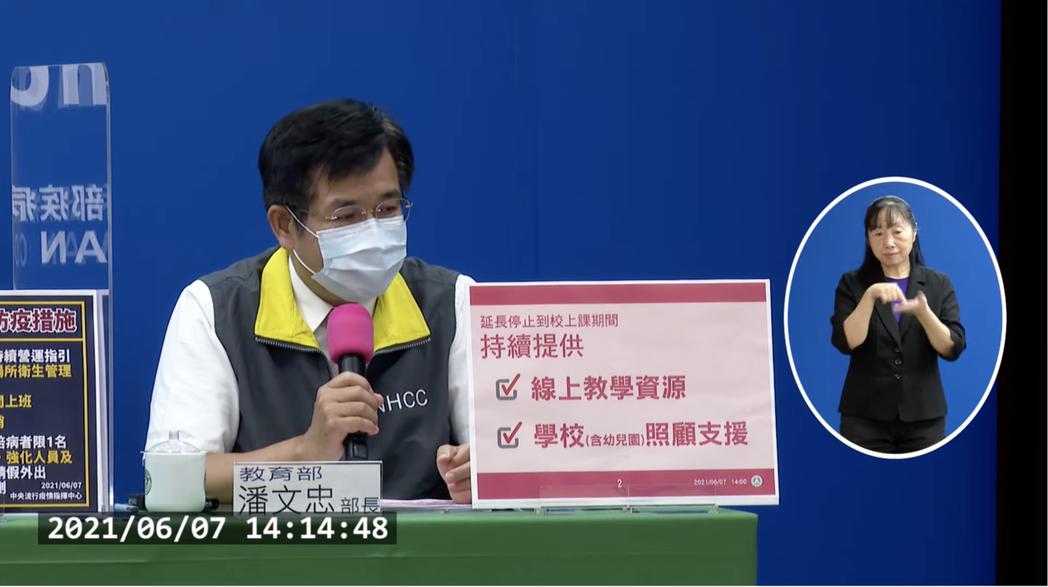 教育部長潘文忠。圖/擷取自指揮中心直播影片