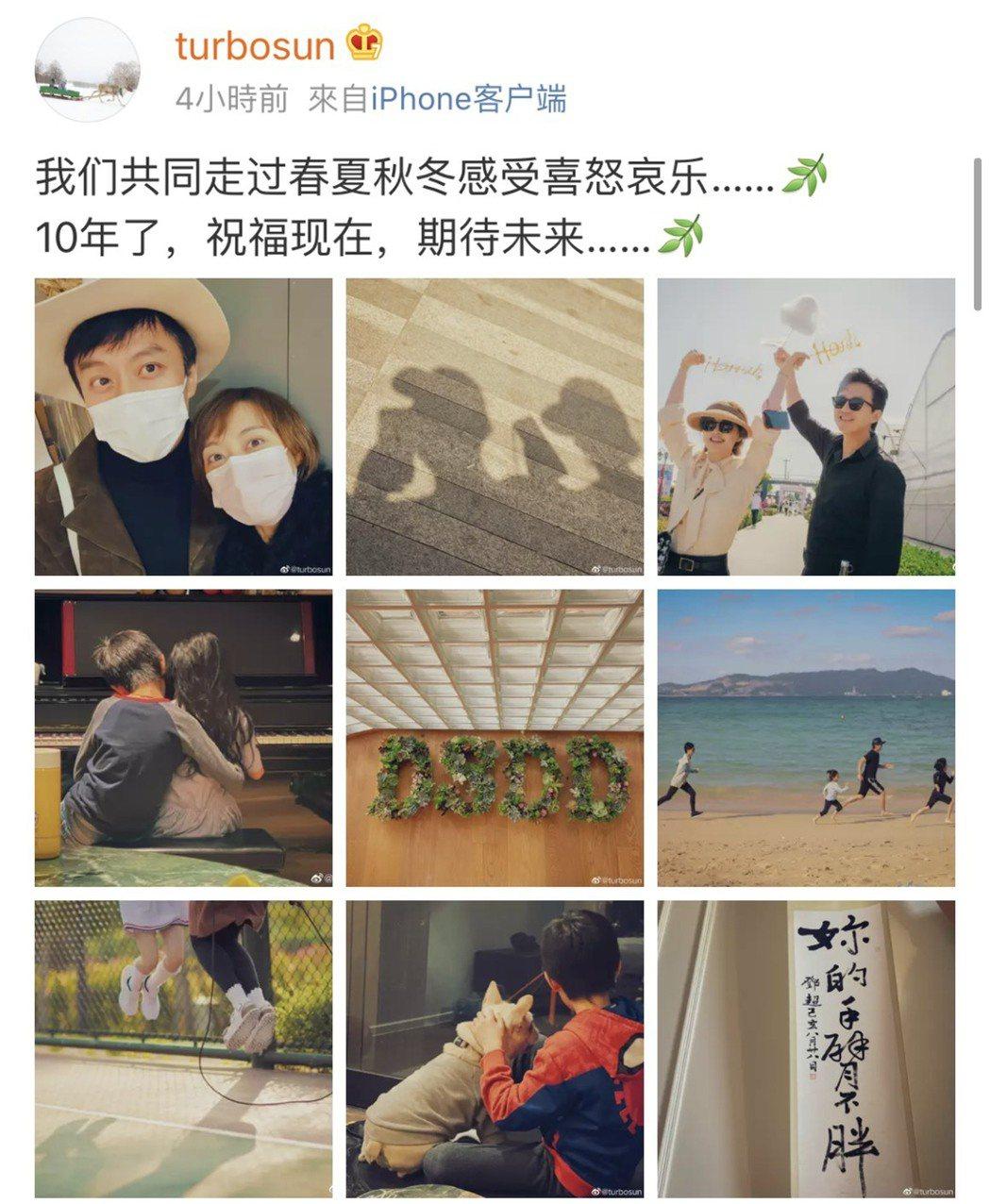 孫儷與鄧超迎來結婚10周年。圖/摘自微博