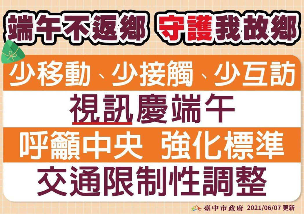 台中市今確診個案「加零」,市長盧秀燕建議中央盡快針對端午連假做出全國性放假和交通...