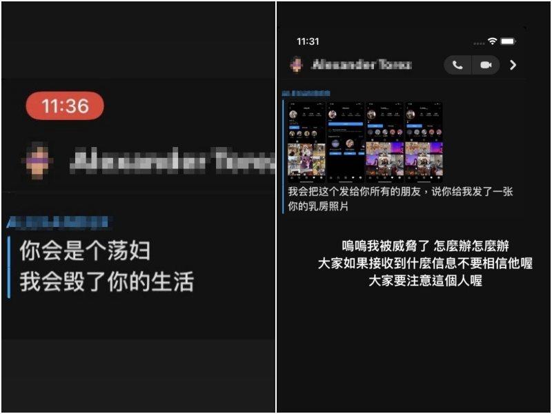 梧桐妹收到威脅訊息。圖/摘自IG
