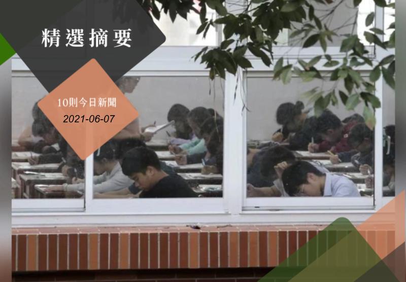 大學指考延期到7月28日至7月30日,原訂111學科能力測驗試辦考試則取消。圖/聯合報系資料照片